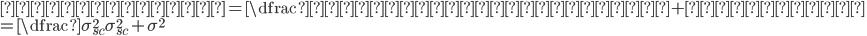 級内相関 = \dfrac{群間分散}{群間分散+郡内分散}\\ = \dfrac{\sigma_{sc}^{2}}{\sigma_{sc}^{2}+\sigma^{2}}