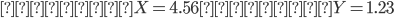被乗数X=4.56、乗数Y=1.23