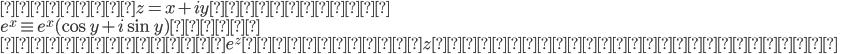 複素数z=x+iyに対して \\ e^x \equiv e^x(\cos y + i\sin y)   \\となる関数e^zを複素数zの指数関数という。