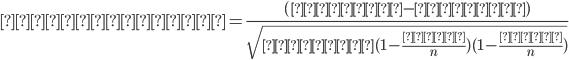 調整済残差=\frac{(実測値-期待値)}{\sqrt{期待値(1-\frac{列計}{n})(1-\frac{行計}{n})}}