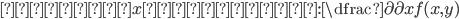 関数をxで偏微分 : \dfrac{\partial}{\partial x} f(x, y)