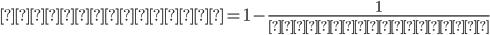 集団免疫率 = 1 - \frac{1}{基本再生産数}