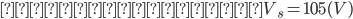 電源の電圧 V_{s}=105(V)