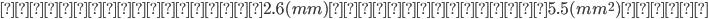 電線の太さ:2.6 (mm)以上または5.5 (mm^{2})以上