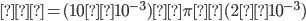 A= (10×10^{-3}) × \pi ×(2×10^{-3})