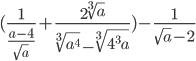( \frac{1}{ \frac{a-4}{\sqrt{a}}} + \frac{2\sqrt[3]{a}}{\sqrt[3]{a^{4}}-\sqrt[3]{4^{3}a}} ) - \frac{1}{ \sqrt{a}-2}}