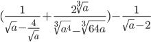 ( \frac{1}{ \sqrt{a}-\frac{4}{\sqrt{a}}} + \frac{2\sqrt[3]{a}}{\sqrt[3]{a^{4}}-\sqrt[3]{64a}} ) - \frac{1}{ \sqrt{a}-2}}