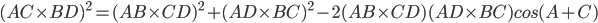 (AC\times BD)^{2}}=(AB\times CD)^{2}}+(AD\times BC)^{2}}-2(AB\times CD)(AD\times BC)cos(A+C)