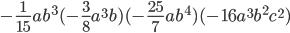 -\frac{1}{15}a b ^{3}(-\frac{3}{8}a ^{3}b)(-\frac{25}{7}ab ^{4})(-16a ^{3}b ^{2}c ^{2})
