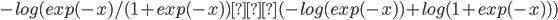 -log(exp(-x) / (1 + exp(-x)) → (-log(exp(-x)) + log(1 + exp(-x)))