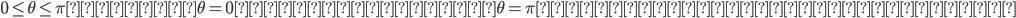 0 \leq \theta \leq \pi だから\theta=0のとき最大,\theta=\piのとき最小.(数値略)