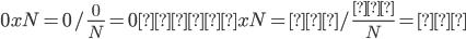 0xN=0/\frac{0}{N}=0、∞xN=∞/\frac{∞}{N}=∞