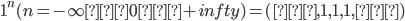 1^n(n=-\infty→0→+infty)=(…,1,1,1,…)
