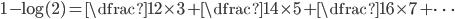 1-\log(2) = \dfrac{1}{2 \times 3} + \dfrac{1}{4 \times 5} + \dfrac{1}{6 \times 7} + \cdots