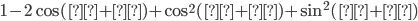 1-2\cos(α+β)+\cos^2(α+β)+\sin^2(α+β)