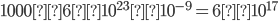 1000×6×10^{23}×10^{-9}=6×10^{17}