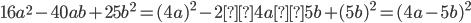 16a^{2}-40ab+25b^{2}=(4a)^{2}-2×4a×5b+(5b)^{2}=(4a-5b)^{2}