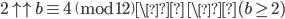 2 \uparrow \uparrow b \equiv 4 \pmod{12} \\ \(b \geq 2)