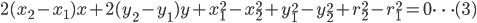 2(x_2-x_1)x + 2(y_2-y_1)y + x_1^2-x_2^2+y_1^2-y_2^2+r_2^2-r_1^2=0\cdots(3)