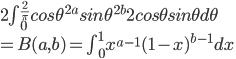 2\int_{0}^{\frac{2}{\pi}}cos\theta^{2a}sin\theta^{2b}2cos\theta sin\theta d\theta\\=B(a,b)=\int_{0}^{1}x^{a-1}(1-x)^{b-1}dx