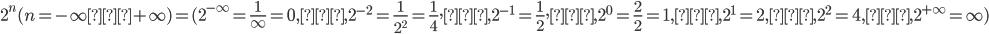 2^n(n=-\infty→+\infty)=(2^{-\infty}=\frac{1}{\infty}=0,…,2^{-2}=\frac{1}{2^2}=\frac{1}{4},…,2^{-1}=\frac{1}{2},…,2^0=\frac{2}{2}=1,…,2^1=2,…,2^2=4,…,2^{+\infty}=\infty)