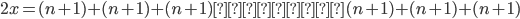 2x=(n+1)+(n+1)+(n+1)・・・(n+1)+(n+1)+(n+1)