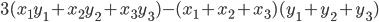 3(x_{1}y_{1}+x_{2}y_{2}+x_{3}y_{3})-(x_{1}+x_{2}+x_{3})(y_{1}+y_{2}+y_{3})