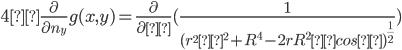 4π \frac{\partial }{\partial n_y} g(x,y) = \frac{\partial }{\partial ρ} (\frac{1}{(r^2ρ^2+R^4-2rR^2ρ cosγ)^{\frac{1}{2}}})