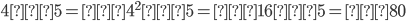 4√5=√4^2√5=√16√5=√80