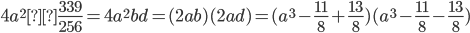4a^2×\frac{339}{256}=4a^2bd=(2ab)(2ad)=(a^3-\frac{11}{8}+\frac{13}{8})(a^3-\frac{11}{8}-\frac{13}{8})