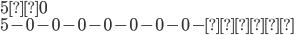 5÷0\\5-0-0-0-0-0-0-0-……