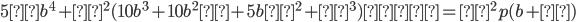 5εb^{4} + ε^{2}(10b^{3} + 10b^{2} ε+ 5bε^2 + ε^3)-ε = ε^{2}p(b + ε)