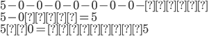 5-0-0-0-0-0-0-0-……\\5-0×∞=5\\5÷0=∞余り5