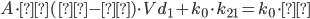 A \cdot α(α - β) \cdot Vd_1 + k_0 \cdot k_{21} = k_0 \cdot α
