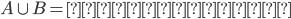 A\cup{B}=整数の集合