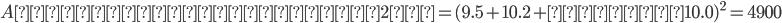Aのデータの合計の2乗=(9.5+10.2+・・・10.0)^2=4900