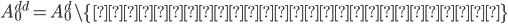 A_0^{dd}=A_0^d \setminus \{\text{普遍サイド因子全体}\}