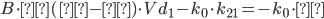 B \cdot α(α - β) \cdot Vd_1 - k_0 \cdot k_{21} = -k_0 \cdot β