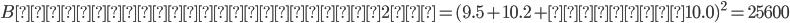 Bのデータの合計の2乗=(9.5+10.2+・・・10.0)^2=25600
