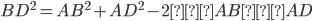 BD^{2}=AB^{2}+AD^{2}-2・AB・AD