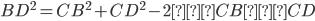 BD^{2}=CB^{2}+CD^{2}-2・CB・CD