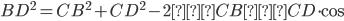 BD^{2}=CB^{2}+CD^{2}-2・CB・CD\cdot\cos
