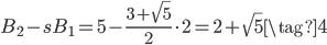 B_2-s B_1=5- \displaystyle \frac{3+\sqrt{5}}{2} \cdot 2=2+\sqrt5 \tag{4}