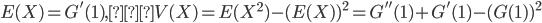 E(X)=G'(1), V(X)=E(X^2)-(E(X))^2=G''(1)+G'(1)-(G(1))^2