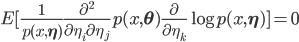 E[\frac{1}{p(x,\mathbf{\eta})}\frac{\partial^2}{\partial \eta_i \partial \eta_j}p(x,\mathbf{\theta}) \frac{\partial}{\partial \eta_k}\log{p(x,\mathbf{\eta})}]=0