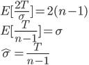 E[\frac{2T}{\sigma}]=2(n-1)\\E[\frac{T}{n-1}]=\sigma\\\hat\sigma=\frac{T}{n-1}