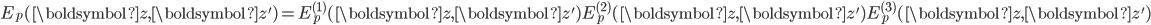 E_p(\boldsymbol{z}, \boldsymbol{z}')=E_p^{(1)}(\boldsymbol{z}, \boldsymbol{z}')E_p^{(2)}(\boldsymbol{z}, \boldsymbol{z}')E_p^{(3)}(\boldsymbol{z}, \boldsymbol{z}')
