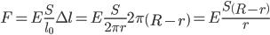 F = E{S \over {{l_0}}}\Delta l = E{S \over {2\pi r}}2\pi \left( {R - r} \right) = E{{S\left( {R - r} \right)} \over r}
