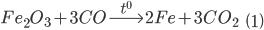 F{e_2}{O_3} + 3CO\buildrel {{t^0}} \over\longrightarrow 2Fe + 3C{O_2}\,\,\,\,\,\,\,\,\,\,\,\left( 1 \right)