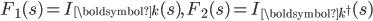 F_1(s)=I_{\boldsymbol{k}}(s),\,F_2(s)=I_{\boldsymbol{k^{\dagger}}}(s)